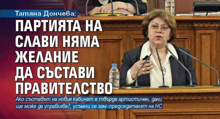 Татяна Дончева: Партията на Слави няма желание да състави правителство