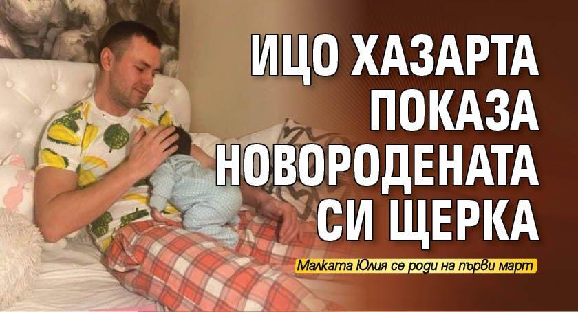 Ицо Хазарта показа новородената си щерка