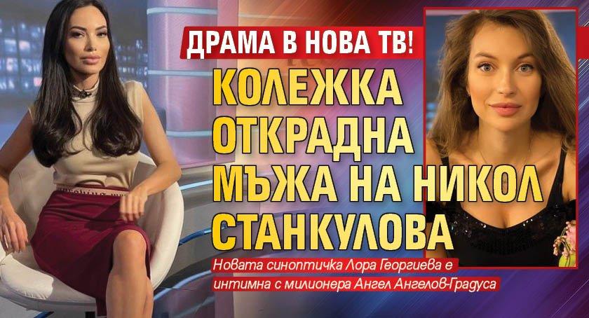 Драма в Нова тв! Колежка открадна мъжа на Никол Станкулова