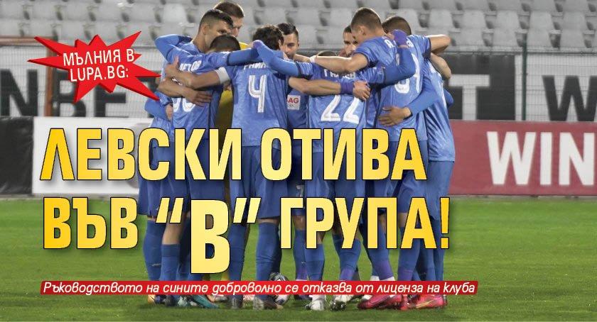"""Мълния в Lupa.bg: Левски отива във """"В"""" група!"""