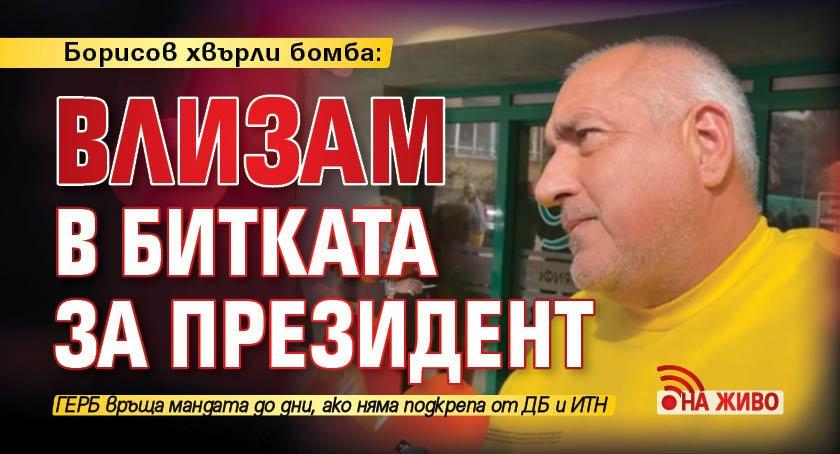 Борисов хвърли бомба: Влизам в битката за президент (НА ЖИВО)