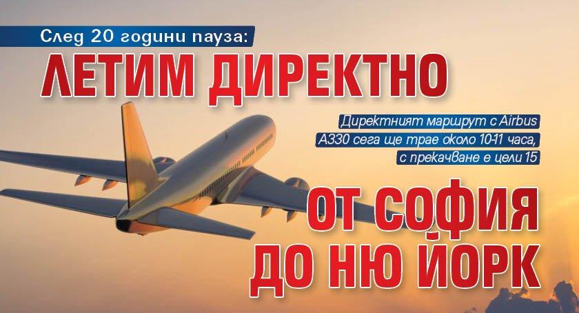 След 20 години пауза: Летим директно от София до Ню Йорк