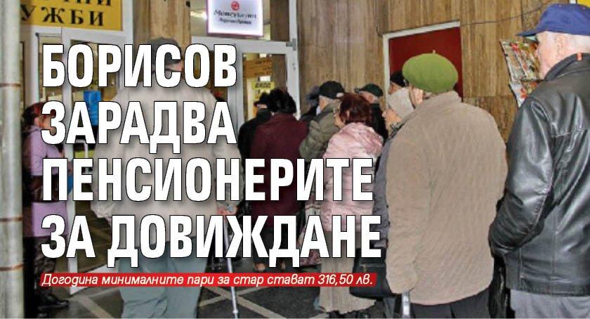 Борисов зарадва пенсионерите за довиждане