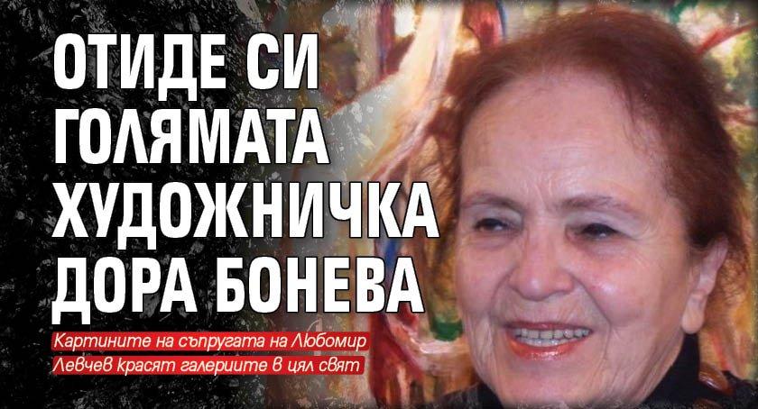 Отиде си голямата художничка Дора Бонева