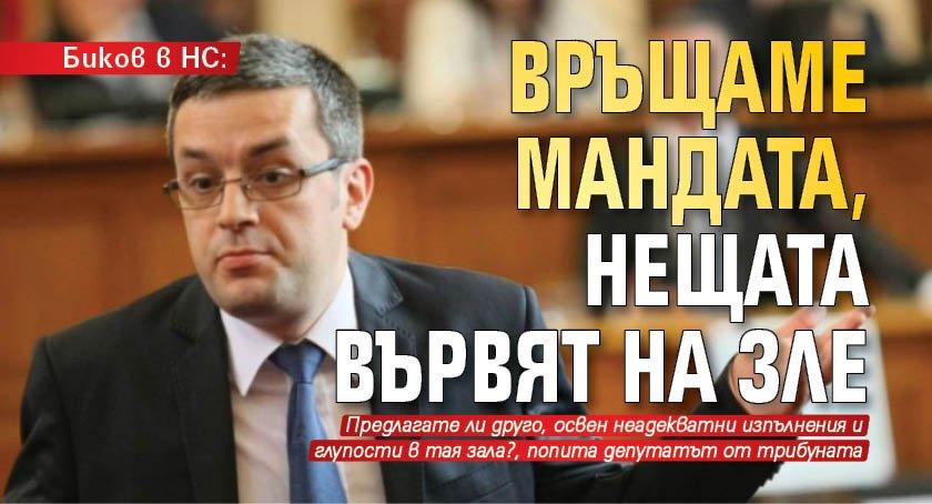Биков в НС: Връщаме мандата, нещата вървят на зле