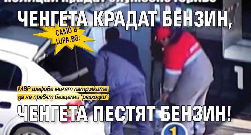 Само в Lupa.bg: Ченгета крадат бензин, ченгета пестят бензин!