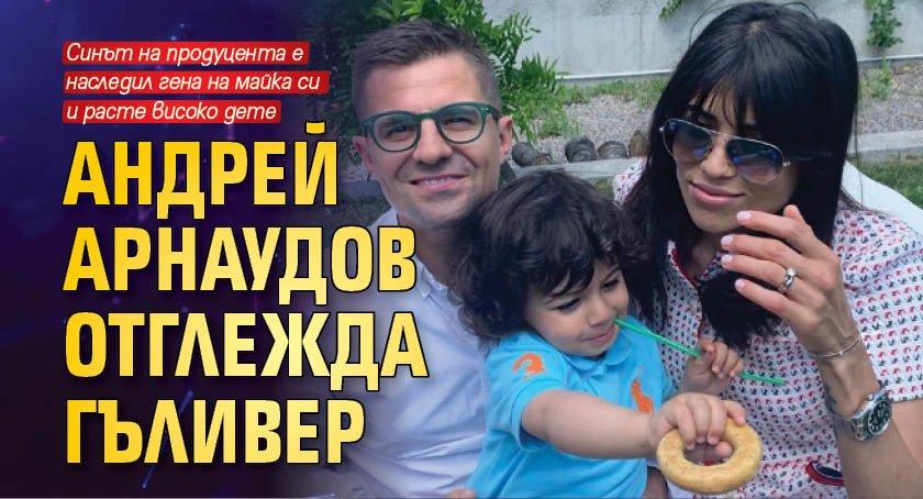 Андрей Арнаудов отглежда Гъливер