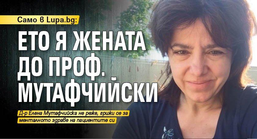 Тайната падна: Ето я жената до проф. Мутафчийски