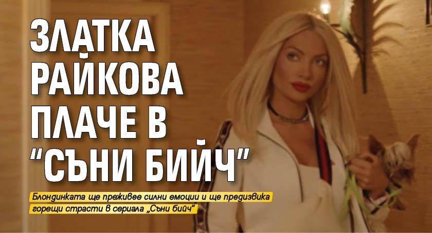 """Златка Райкова плаче в """"Съни бийч"""""""