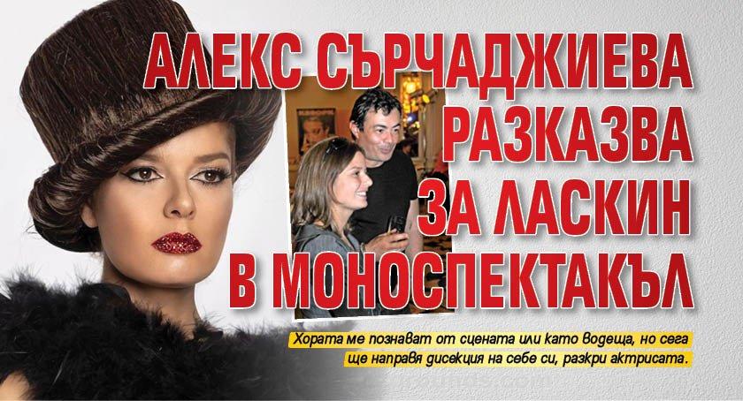 Алекс Сърчаджиева разказва за Ласкин в моноспектакъл