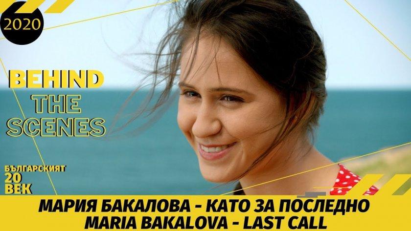 Кината завъртат най-новия филм с Мария Бакалова