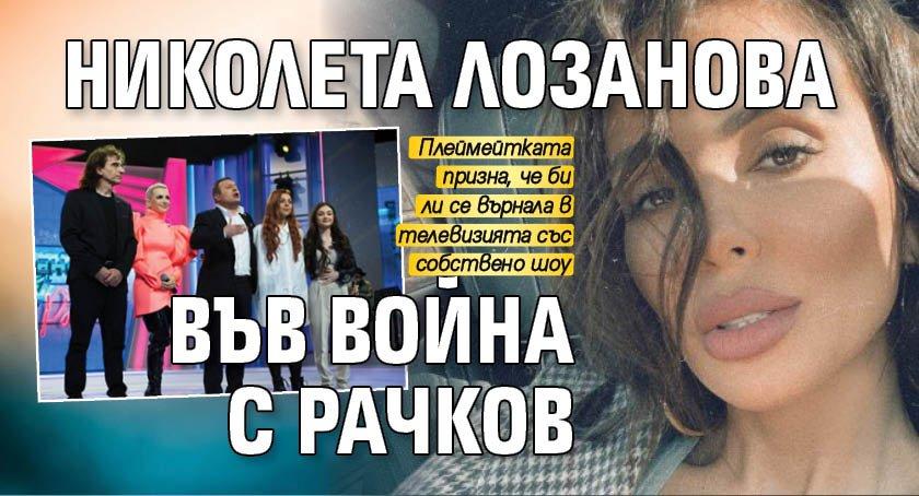 Николета Лозанова във война с Рачков