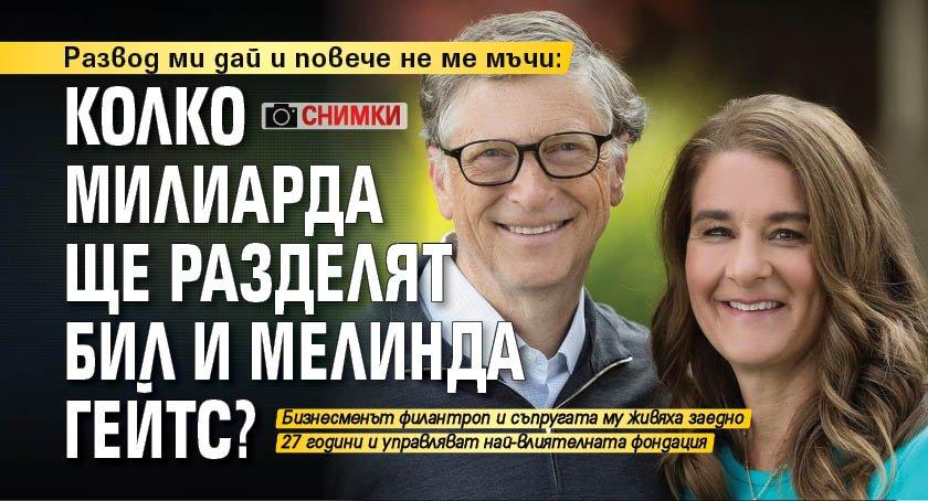 Развод ми дай и повече не ме мъчи: Колко милиарда ще разделят Бил и Мелинда Гейтс? (СНИМКИ)