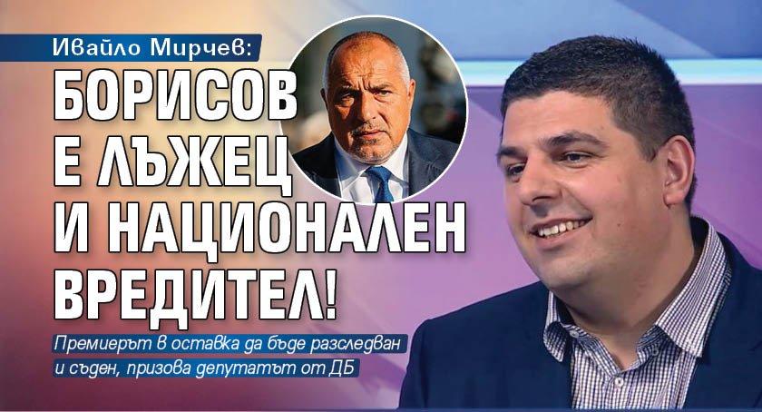 Ивайло Мирчев: Борисов е лъжец и национален вредител!