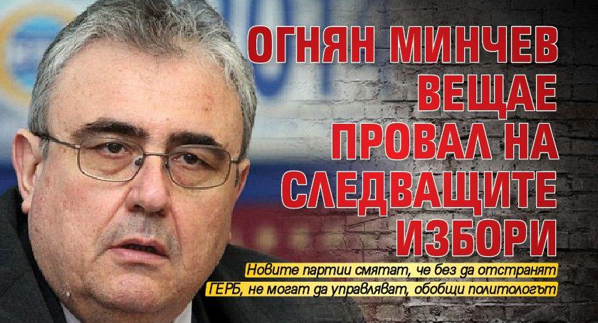Огнян Минчев вещае провал на следващите избори
