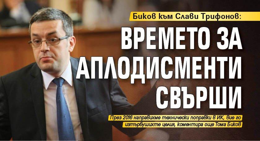 Биков към Слави Трифонов: Времето за аплодисменти свърши