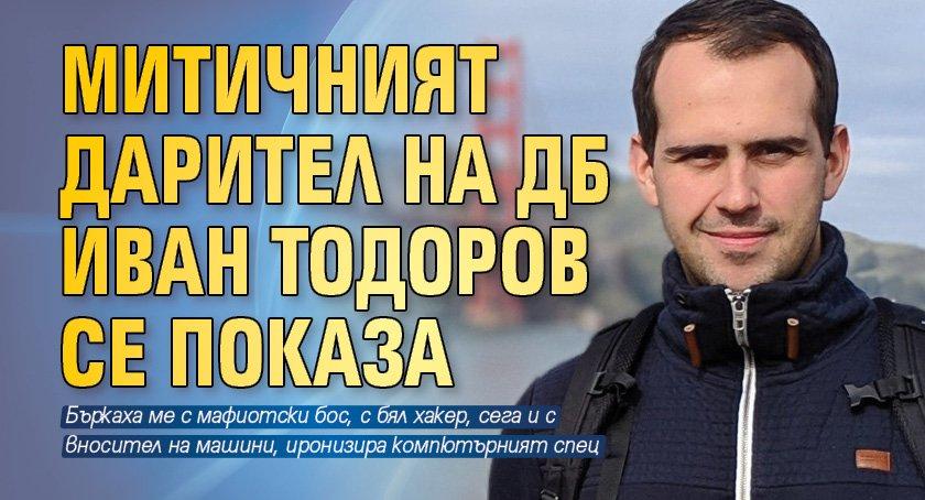 Митичният дарител на ДБ Иван Тодоров се показа