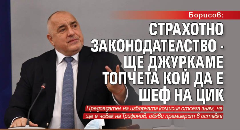 Борисов: Страхотно законодателство - ще джуркаме топчета кой да е шеф на ЦИК