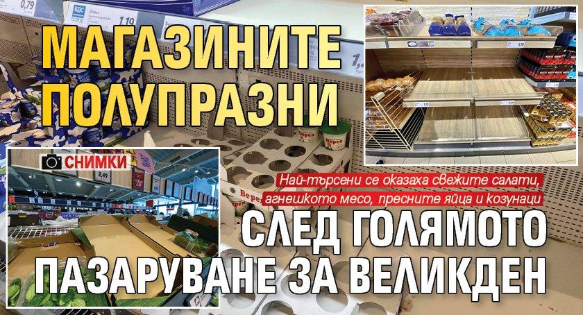 Магазините полупразни след голямото пазаруване за Великден (Снимки)
