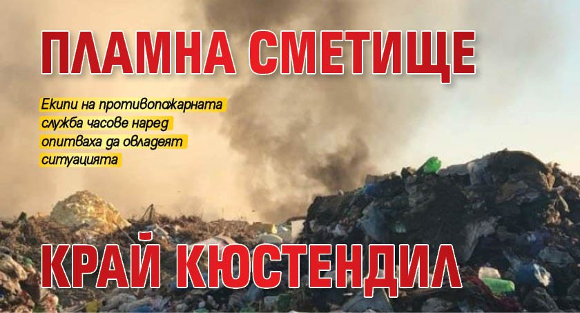 Пламна сметище край Кюстендил