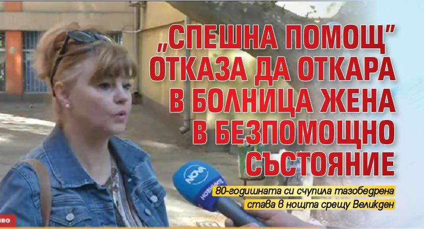 """""""Спешна помощ"""" отказа да откара в болница жена в безпомощно състояние"""