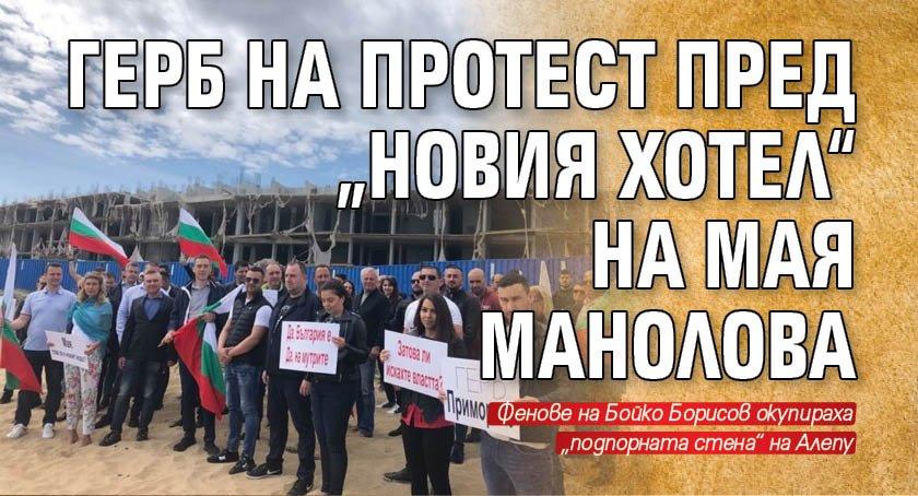 """ГЕРБ на протест пред """"новия хотел"""" на Мая Манолова"""