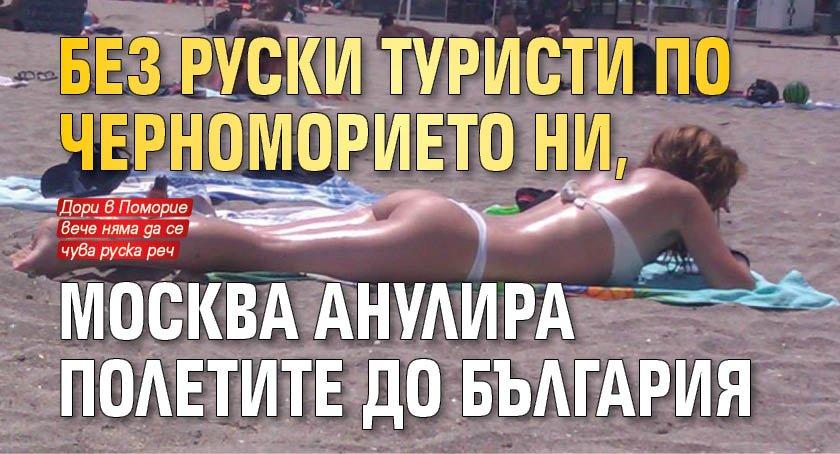 Без руски туристи по Черноморието ни, Москва анулира полетите до България