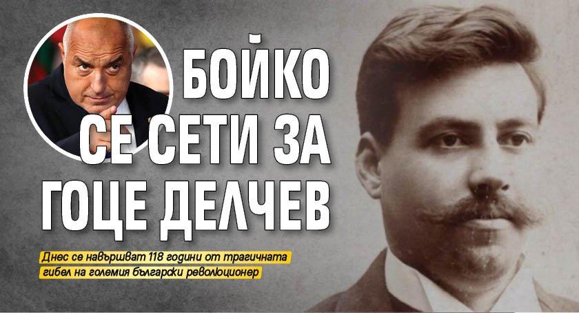 Бойко се сети за Гоце Делчев
