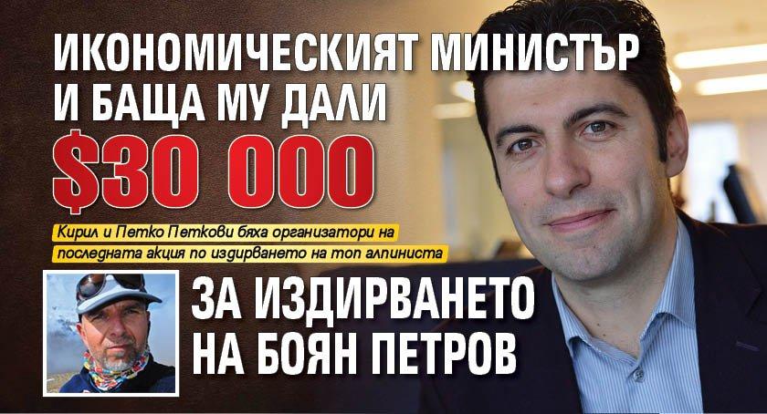 Икономическият министър и баща му дали $30 000 за издирването на Боян Петров