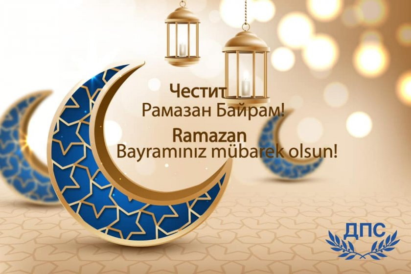 Карадайъ: Рамазан Байрам ни носи надежда да живеем в мир