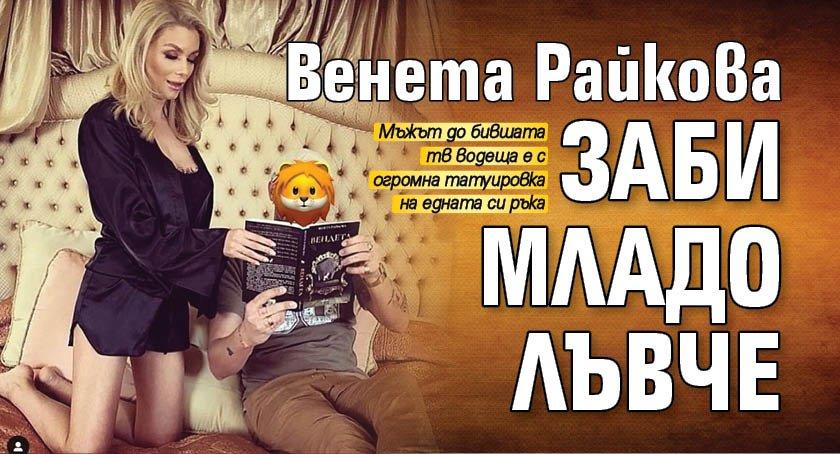 Венета Райкова заби младо лъвче