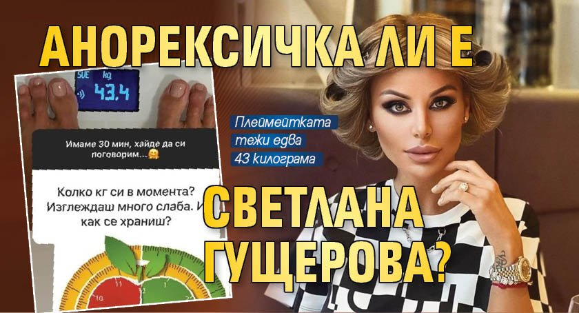 Анорексичка ли е Светлана Гущерова?