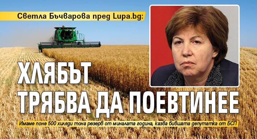 Светла Бъчварова пред Lupa.bg: Хлябът трябва да поевтинее