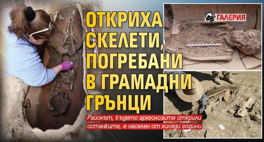 Откриха скелети, погребани в грамадни грънци (ГАЛЕРИЯ)