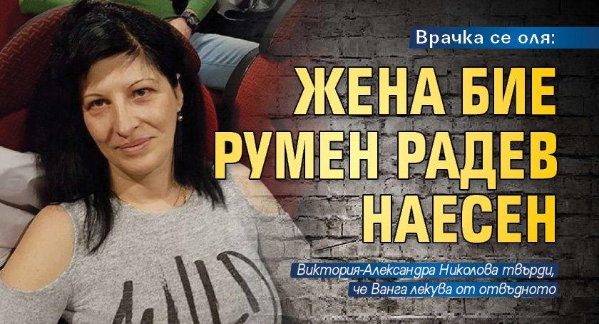 Врачка се оля: Жена бие Румен Радев наесен