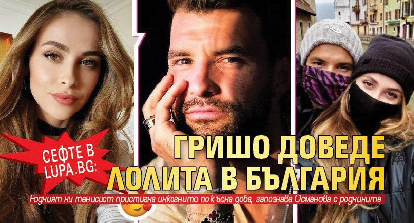 Сефте в Lupa.bg: Гришо доведе Лолита в България