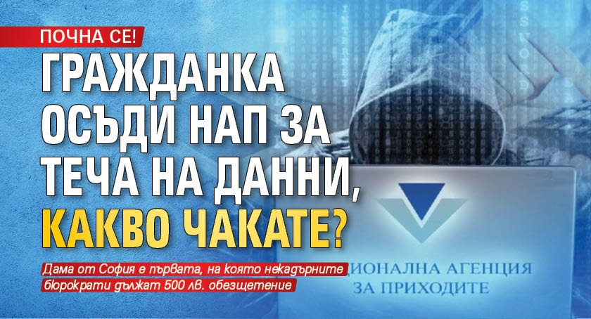 ПОЧНА СЕ! Гражданка осъди НАП за теча на данни, какво чакате?