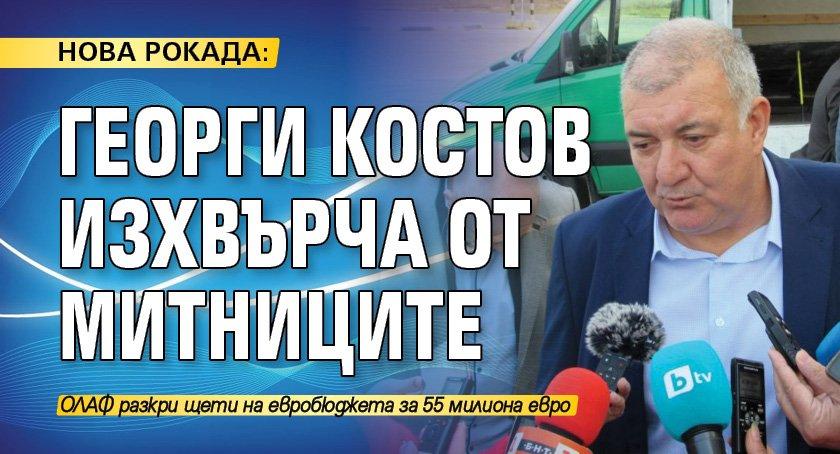 НОВА РОКАДА: Георги Костов изхвърча от митниците