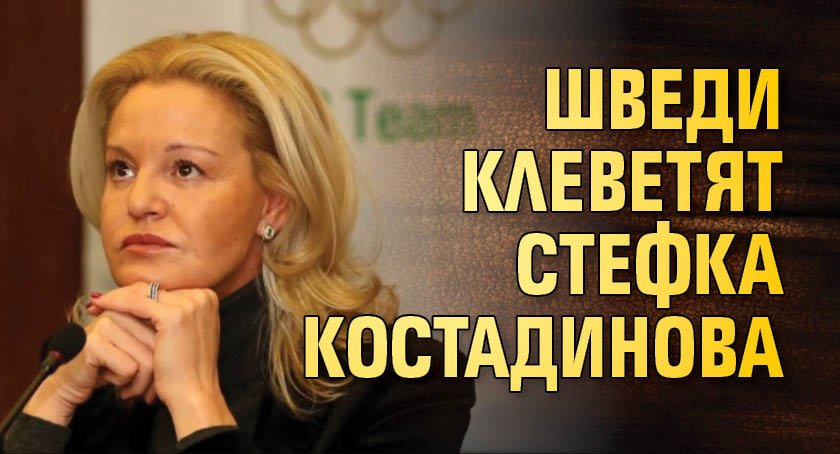 Шведи клеветят Стефка Костадинова