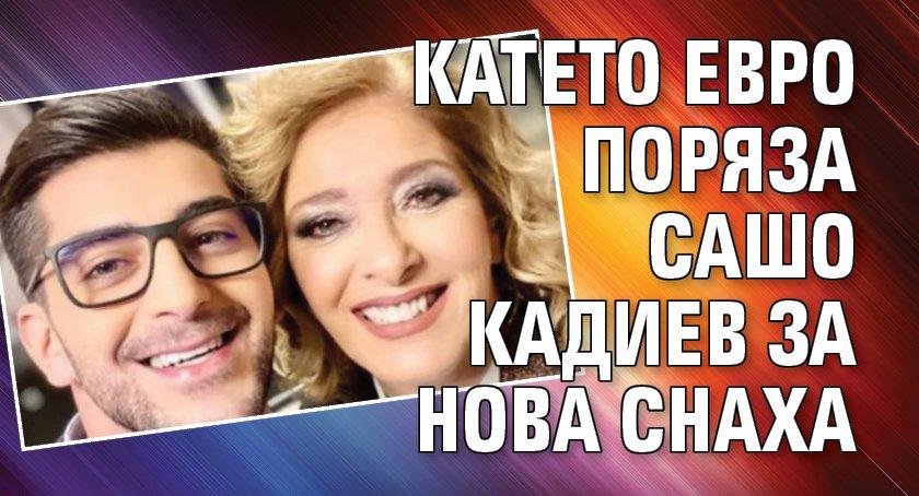 Катето Евро поряза Сашо Кадиев за нова снаха
