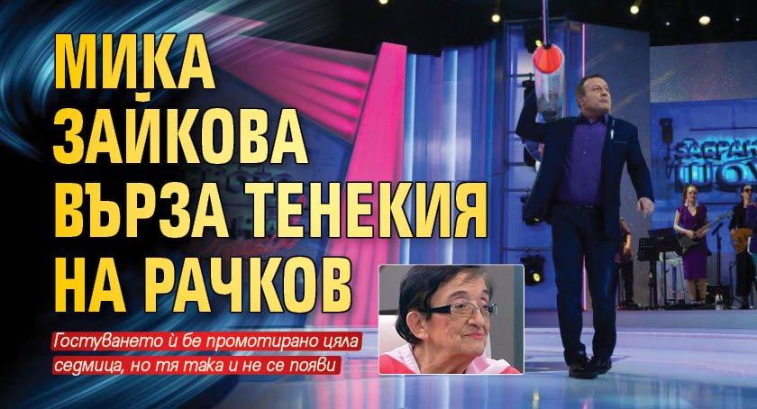 Мика Зайкова върза тенекия на Рачков