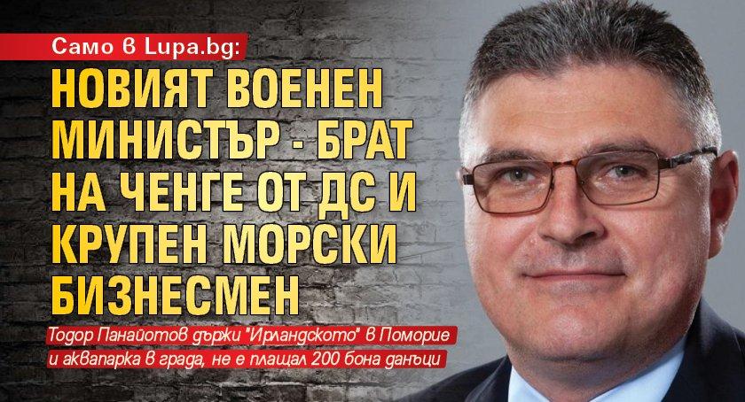 Само в Lupa.bg: Новият военен министър - брат на ченге от ДС и крупен морски бизнесмен