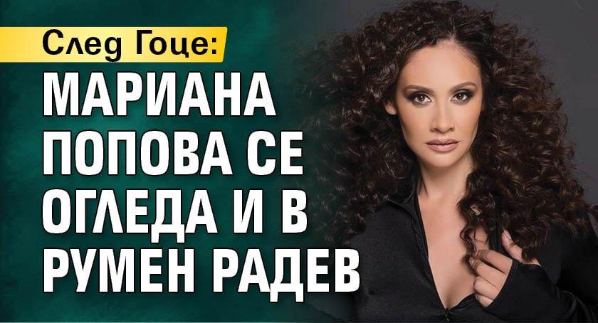 След Гоце: Мариана Попова се огледа и в Румен Радев