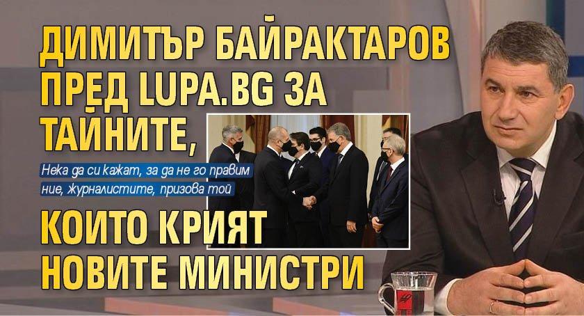 Димитър Байрактаров пред Lupa.bg за тайните, които крият новите министри