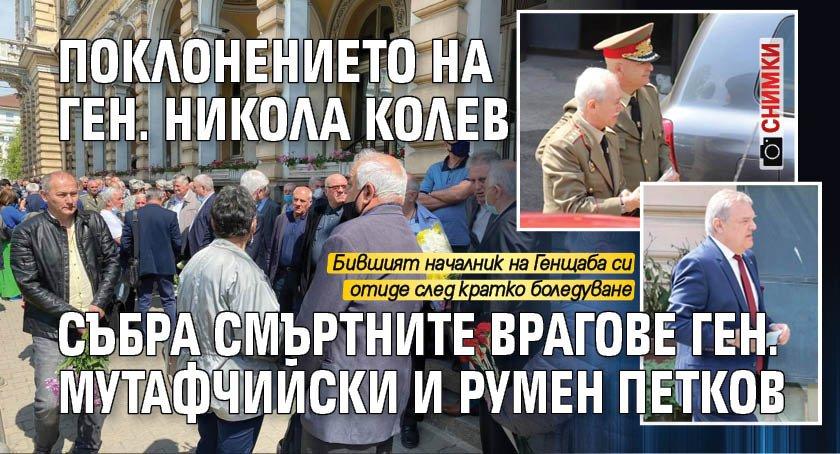 Поклонението на ген. Никола Колев събра смъртните врагове ген. Мутафчийски и Румен Петков (СНИМКИ)