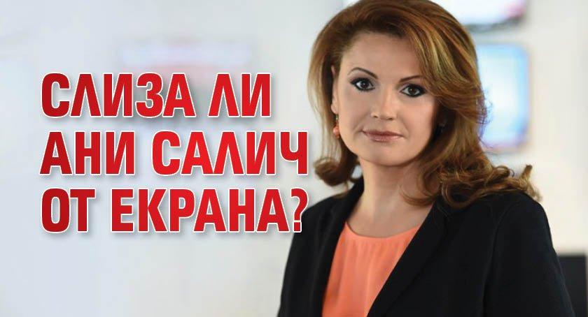 Слиза ли Ани Салич от екрана?