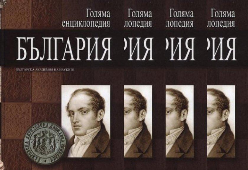 БАН издава нова енциклопедия България