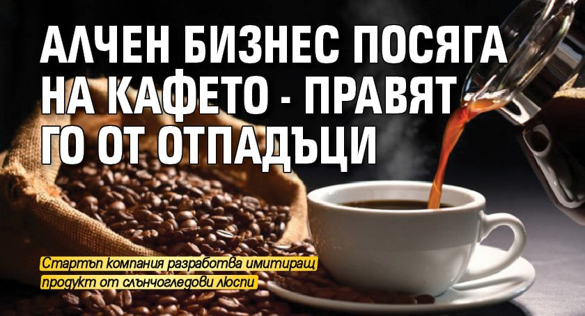Алчен бизнес посяга на кафето - правят го от отпадъци