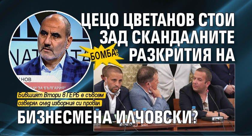 БОМБА: Цецо Цветанов стои зад скандалните разкрития на бизнесмена Илчовски?