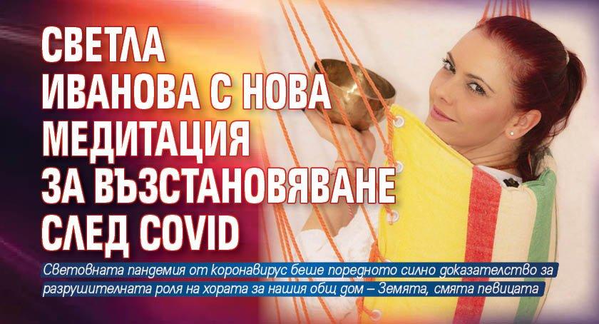 Светла Иванова с нова медитация за възстановяване след Covid